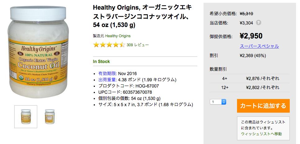 Healthy Origins  オーガニックエキストラバージンココナッツオイル、54 oz  1 530 g    iHerb.com.png