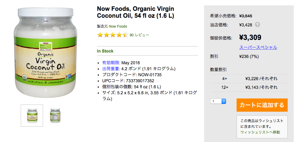 Now Foods  Organic Virgin Coconut Oil  54 fl oz  1.6 L    iHerb.com.png